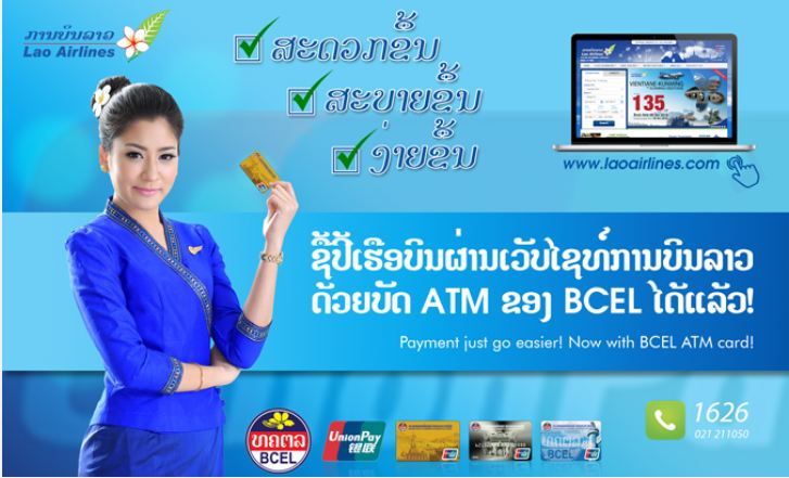รีวิว Lao Airline จากสุวรรณภูมิสู่เวียงจันทร์ - โดย parnitap