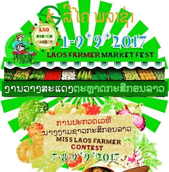 เชิญผู้ประกอบการผลิตภัณฑ์ด้านการเกษตร ออกร้านแสดงสินค้า ที่ Sikhayplaza