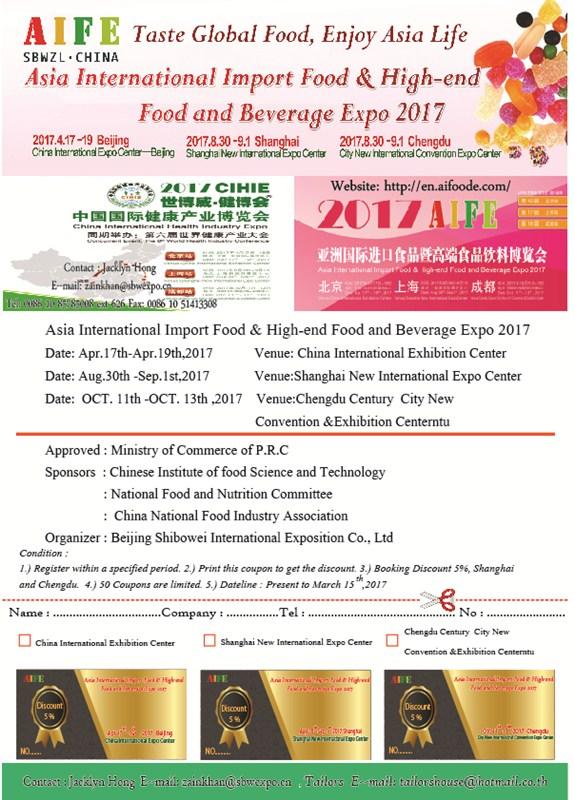Taste Global Food, Enjoy Asia Life : ขอเชิญท่านผู้สนใจเข้าชมงานแสดงสินค้านานาชาติกรุงปักกิ่ง